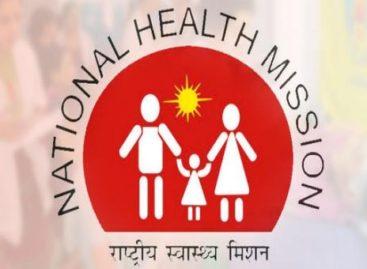 राष्ट्रीय स्वास्थ्य मिशन का होगा अपना भवन