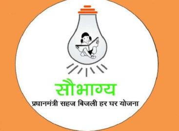 विदिशा के साथ 40 जिलों में विद्युतीकरण का लक्ष्य पूर्ण
