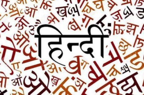हिन्दी का उर्वरा है मध्यप्रदेश, यहां हिन्दी रचती, बसती, सजतीं है